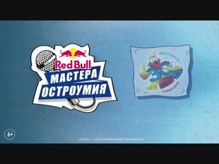 Red Bull Мастера Остроумия.
