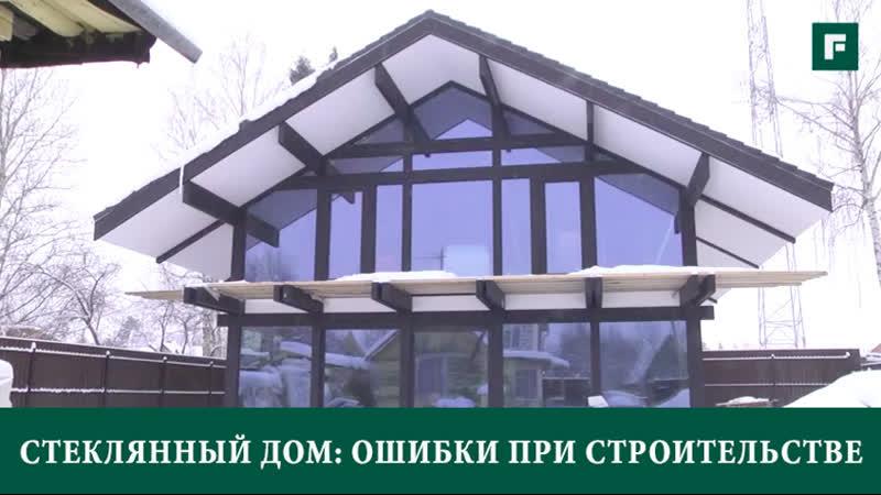 Стеклянный дом_ ошибки при строительстве __ FORUMHOUSE