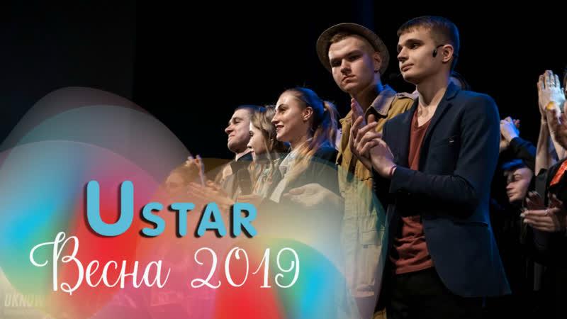 UStar 4 Выпуск Весна Матфак ПММ