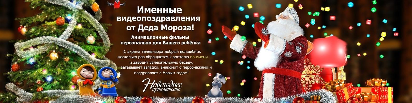 поздравления деда мороза детям с подарком ливонский ордена для