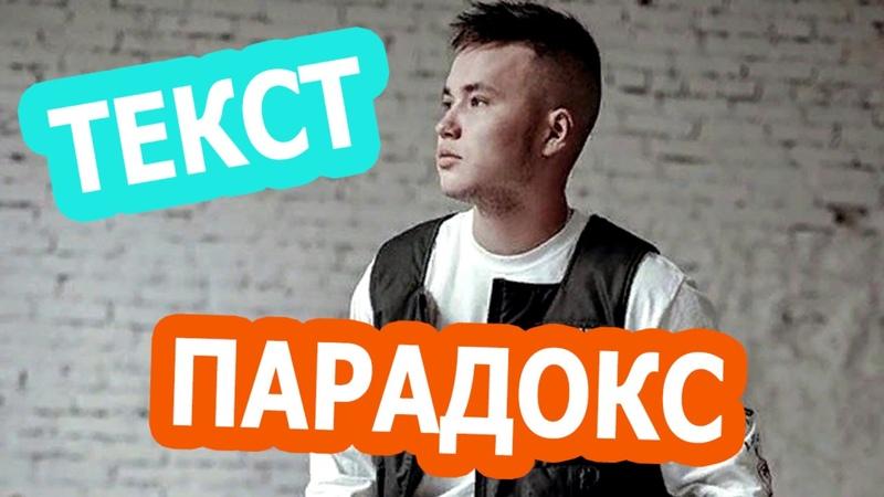 IVAN VALEEV - Парадокс текст слова! Lyrics Лирика 2018