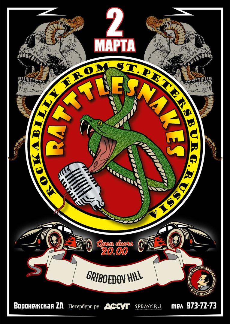 02.03 The Rattlesnakes в модном клубе Грибоедов!