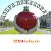 М24инфо  | Новости Минусинска | Объявления