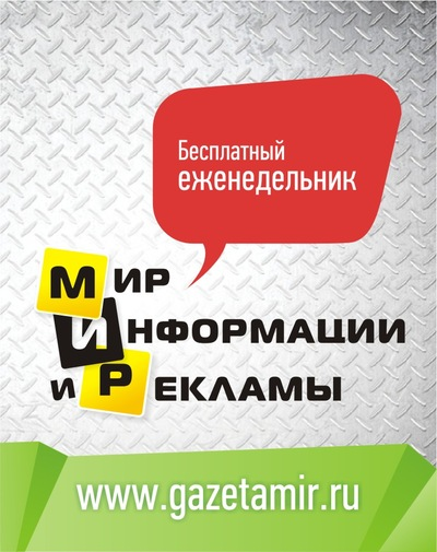 3972a558a Неофициальный сайт города Мирный | ВКонтакте