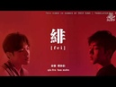 ENG 《FEI》 by Qin Fen and Han Mubo Lyric Video