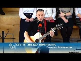 Светит звезда Вифлеема - Поздеев Александр (Пение)