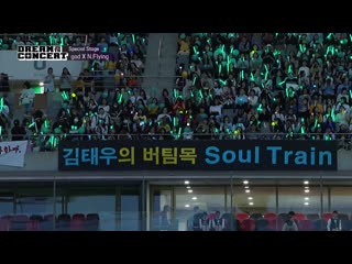 Kim Tae Woo x  - One Candle & Friday Night & Place Where You Need To Be @ 2019 Dream Concert 190518