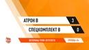 ТТЛФ 21 07 2019 Атрон В Спецкомплект В 3 0