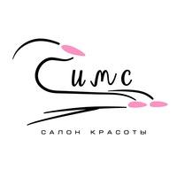 Логотип СИМС маникюр, массаж, парикмахер Нижний Новгород