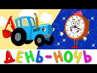 Синий трактор  •  эпизод 16 - день и ночь