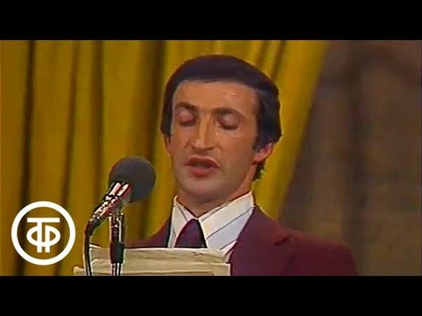 Вокруг смеха. Выпуск № 04   Юмористическая передача Вокруг смеха (1979) » Freewka.com - Смотреть онлайн в хорощем качестве