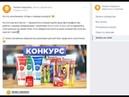 Итоги конкурса вконтакте от 15-го июня
