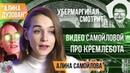 Убермаргинал смотрит видео Алины Самойловой про кремлеботов | Северные Мемы для Сверхлюдей