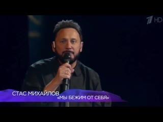 Премьера. Стас Михайлов - Мы бежим от себя (Live)