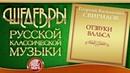 ГЕОРГИЙ СВИРИДОВ ❂ ОТЗВУКИ ВАЛЬСА ❂ ШЕДЕВРЫ РУССКОЙ КЛАССИЧЕСКОЙ МУЗЫКИ ❂