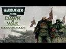 Warhammer 40,000: Dawn of War– Dark Crusade Имперская Гвардия