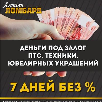 Займ под птс авто Якиманская набережная займ под залог птс Пехотная улица