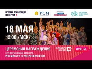 Церемония награждения Российской студенческой весны  2019