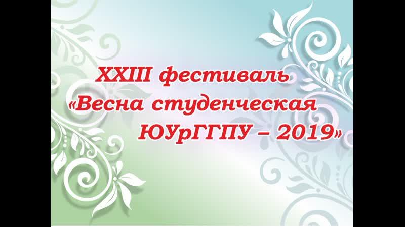 Фестиваль Весна студенческая ЮУрГГПУ 2019 День Первый