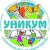 Уникум - частная Школа и детский сад  г.Троицк