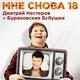 Бурановские Бабушки и Дмитрий Нестеров - Мне снова 18! (Ээхх, разгуляй 2017)