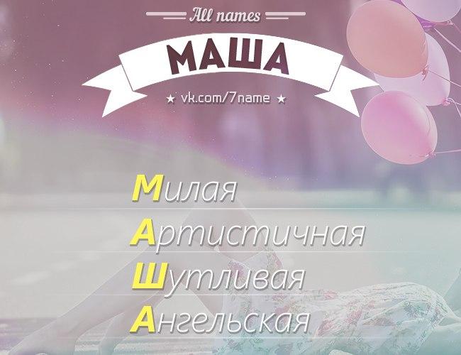 Анимационные именинами, картинки красивые с именем маша