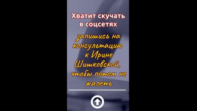 Консультации по освоению женского инфобизнеса с Ириной Шишковской