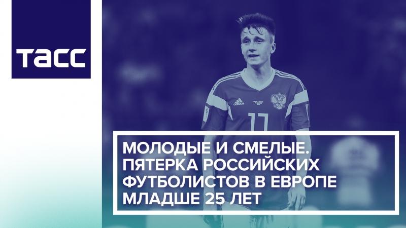 Молодые и смелые. Пятерка российских футболистов в Европе младше 25 лет