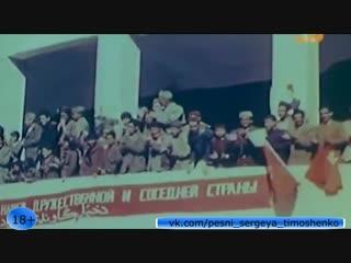 Сергей Тимошенко - Боевой опыт (30-летию окончания войны в Афганистане)