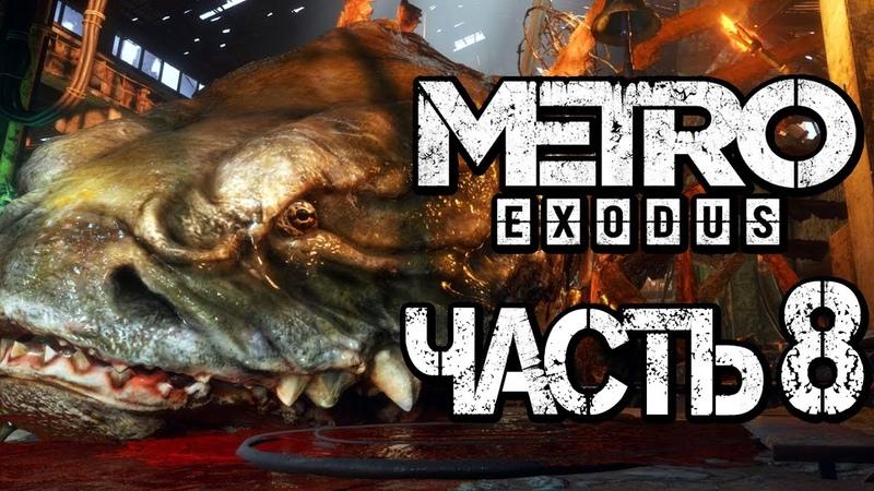 Прохождение METRO: Exodus МЕТРО: Исход Часть 8: ПОЙМАЛ СОМА НА ЧЕРВЯ 2K60FPS