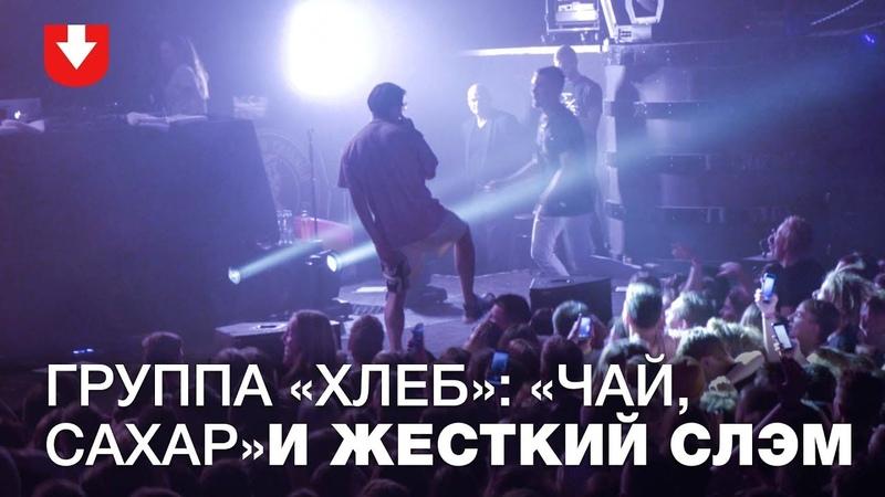 Чай сахар жесткий слэм В Минске отшумел концерт группы Хлеб