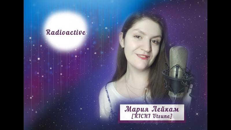 Мария Лейкам [KICHI Utsune] - Radioactive [acoustic cover]