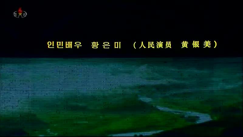 경애하는 최고령도자 김정은동지께서 습근평동지와 함께 관람하신 대집단체조와 예술공연 《불패의 사회주의》