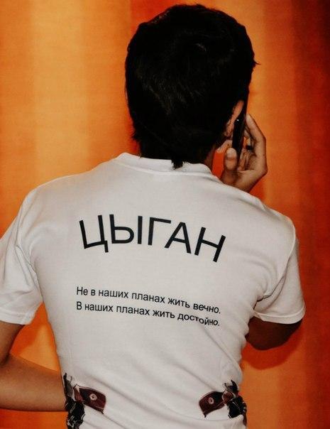 нередко фото с надписью цыган работодатель относятся