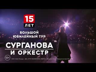 Сурганова и Оркестр - дальневосточный юбилейный тур 2019!