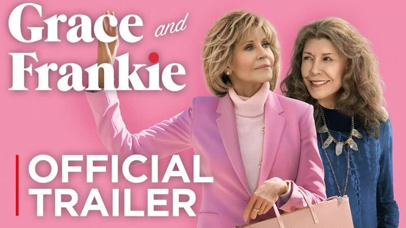 Грейс и Фрэнки Grace and Frankie Трейлер 5 го сезона