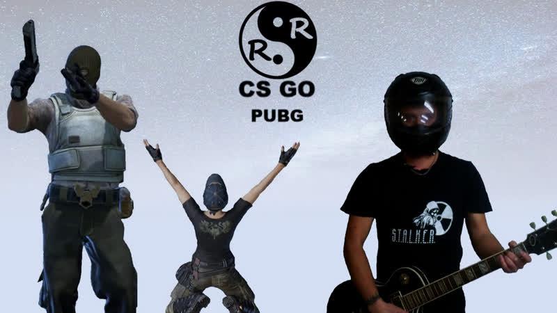 CS : GO игра в себя