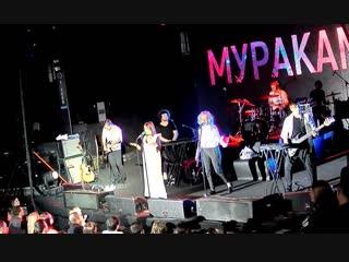МУРАКАМИ - Live: AURORA CONCERT HALL | Аврора концерт холл