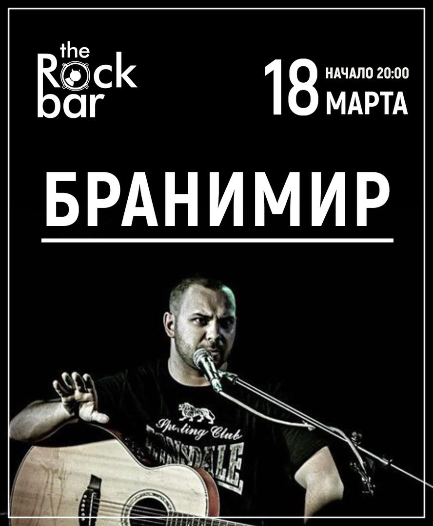 Афиша Краснодар 18 марта - БРАНИМИР / Краснодар / TheRockBar