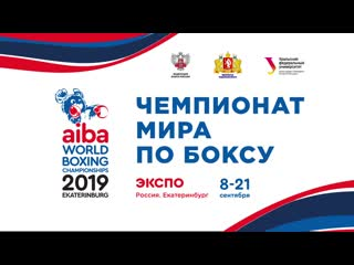 Чемпионат мира по боксу, Екатеринбург 2019