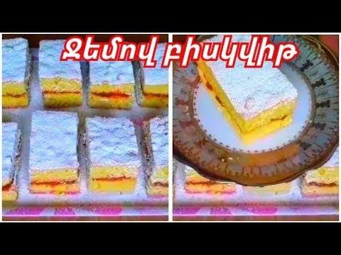 Ծիրանի ջեմով բիսկվիթ. Простое бисквитное пирожное с джемом. Djemov biskvit