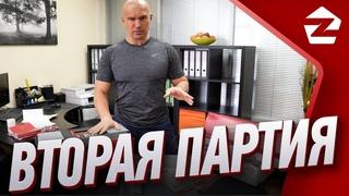 Вторая партия Хайпер / Где все видео / Даю инструменты на обзор / Алексей Земсков