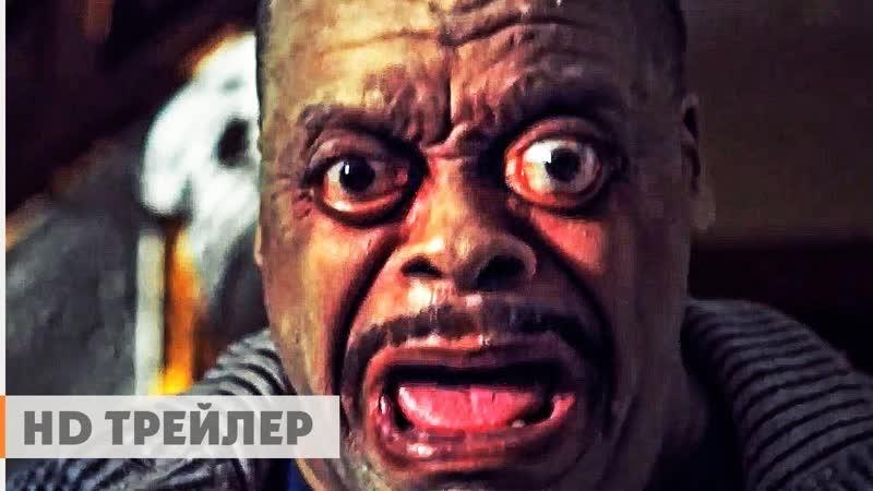 Слайс Русский трейлер 2018 США ужасы комедия Зази Битц Кэтерин Каннингэм Хэннибал Бёресс Джо Кири Крис Парнелл