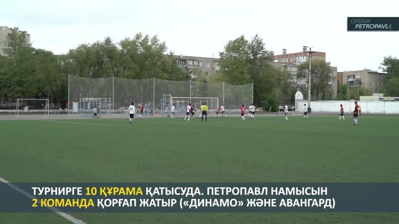 Петропавлда футболдан республикалық турнир өтіп жатыр.