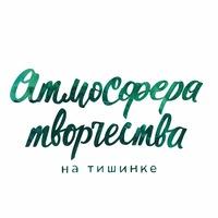 Логотип Атмосфера Творчества