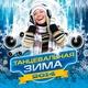 Radio Record TOP-50 | DJ Samuel Kimko - La Zumbera (Jack Mazzoni vs Christopher Vitale Remix)