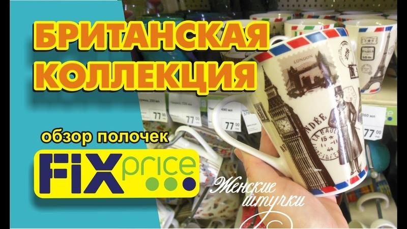 FIX Price БРИТАНСКАЯ КОЛЛЕКЦИЯ Интересные НОВИНКИ Обзор полочек от МиссЖенскиеШтучки