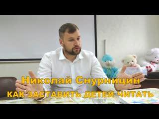 Николай Снурницин. Обучение через увлечение. Как заставить детей читать
