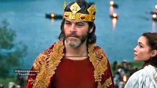 Король вне закона - Русский Трейлер (2018)