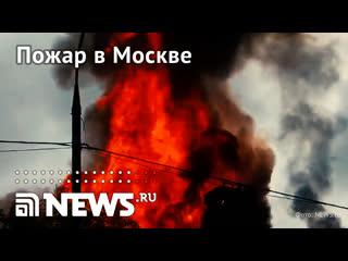 Крупный пожар произошёл в центре Москвы.